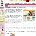 kyoto20140109